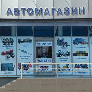 Автомагазины Семилук