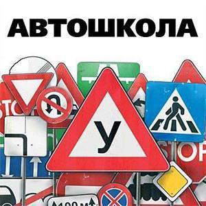 Автошколы Семилук