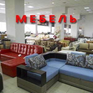 Магазины мебели Семилук