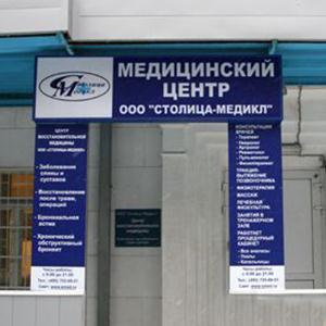 Медицинские центры Семилук