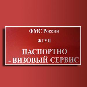 Паспортно-визовые службы Семилук