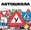 Автошколы в Семилуках