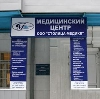 Медицинские центры в Семилуках