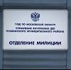 Отделения полиции в Семилуках