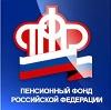 Пенсионные фонды в Семилуках