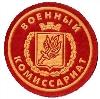Военкоматы, комиссариаты в Семилуках